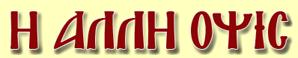 Η ΑΛΛΗ ΟΨΙΣ