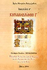kyriakodromio_st