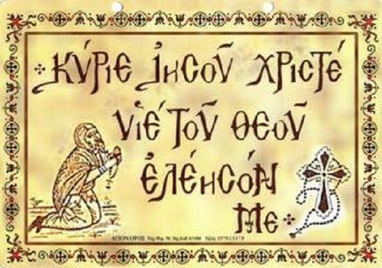 Image result for προσευχη