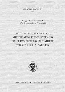 Kyprianou