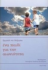"""Εκδόσεις """"Ακρίτας"""" Μετάφραση Πολυξένη Τσαλίκη-Κιοσόγλου"""