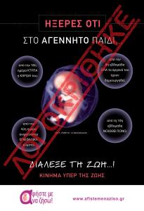 afisa_metro_logokrithike