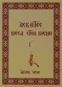 ASKHTES-G