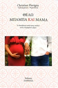 parrhsia-thelw-mama-kai-mpampa-01